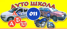 DRIVING SCHOOL AS - 011 Driving schools Belgrade