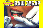 DENTAL SURGERY VAS ZUBAR Dental surgery Belgrade