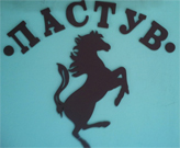 PASTUV BUTCHER Butchers, meat products Belgrade