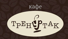 CAFFEE TRENUTAK Bars and night-clubs Belgrade
