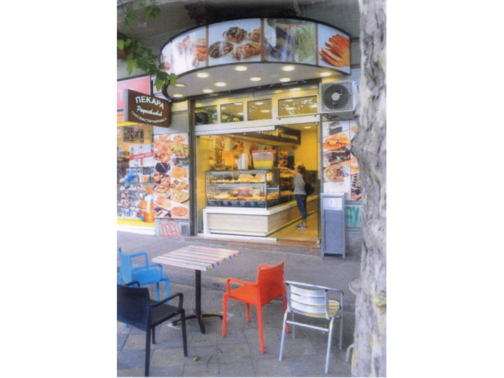 BAKERY AND CONFECTIONERY SHOP RADOSAVLJEVIC Bakeries, bakery equipment Beograd